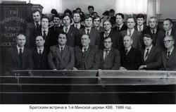001_1-я Минская церковь ХВЕ_14_Братская встреча_1986г.