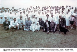 012_1-я Минская церковь ХВЕ_23_Водное крещение_1989г