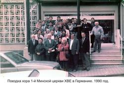 018_1-я Минская церковь ХВЕ_16_Поездка хора в Германию_1990г_кор.