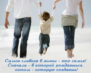 01.3_Самое главное-семья