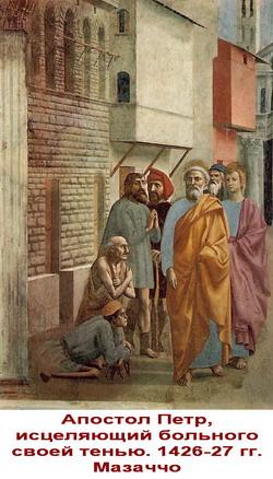 Апостол Петр, исцеляющий больного своей тенью. 1426-27 гг. Мазаччо__
