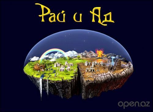 Рай и Ад